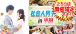 【山梨県甲府の恋活パーティー】街コンいいね主催 2018年12月16日