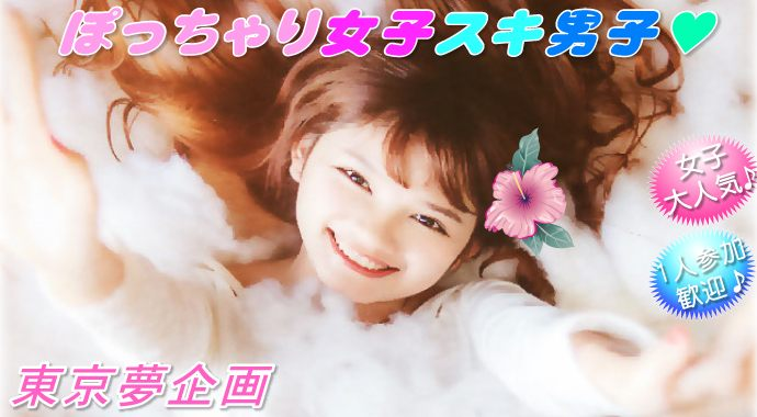 ◆12/30 (日) ・*その優しさに〝包まれたい〟3h♪・*: 【ぽっちゃり女子 × ぽっちゃり〝スキ〟男子】 1人参加に優しいプログラム♪ 自分の状況が分る〝すれ違いナシ!〟 【渋谷】