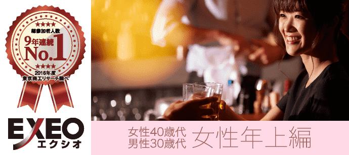 個室パーティー【恋のチャンス★年末 女性30歳代・男性20歳代〜女性年上編〜】
