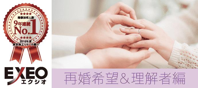 個室パーティー【恋のチャンス★年末 再婚希望&理解者 40〜60歳代中心編】