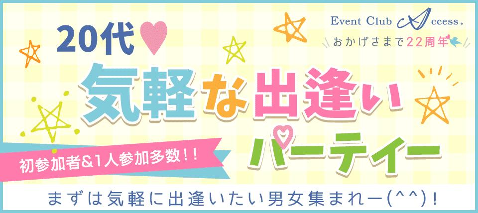【1/26|金沢】20代気軽な出逢いパーティー