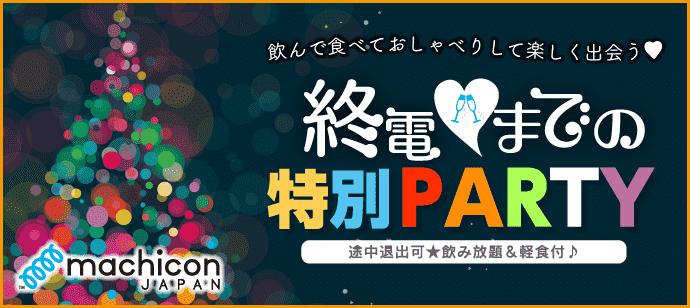 途中退出可★飲み放題&軽食付♪終電までの特別パーティー!
