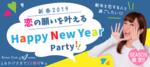 【宮城県石巻の恋活パーティー】株式会社アクセス・ネットワーク主催 2019年1月20日