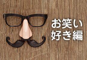 ★EXEO×よしもと西梅田劇場★お笑い好き恋活♪