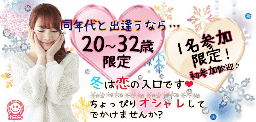 冬恋☆同年代<20-32歳>だから話やすい♪ひとり参加限定コン草津 滋賀県