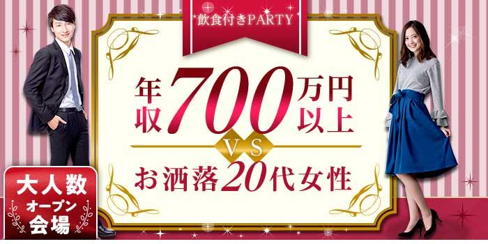 【男性ハイステータス特集】…『年収700万円以上』vs『お洒落20代女性』★