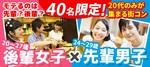 【愛知県栄の恋活パーティー】街コンキューブ主催 2018年12月15日