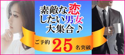 【新潟県新潟の恋活パーティー】キャンキャン主催 2018年12月24日