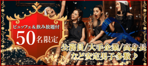 【群馬県高崎の恋活パーティー】キャンキャン主催 2018年12月24日