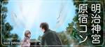 【東京都原宿の体験コン・アクティビティー】イベントsun主催 2018年12月18日