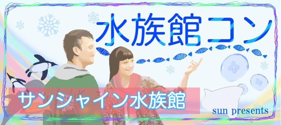 30代限定☆【池袋】サンシャイン水族館 (男性4580円 女性1350円) 1人1人とじっくり会話ができる☆〜