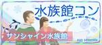 【東京都池袋の体験コン・アクティビティー】イベントsun主催 2018年12月19日