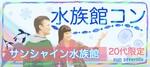 【東京都池袋の体験コン・アクティビティー】イベントsun主催 2018年12月18日