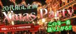 【東京都池袋の恋活パーティー】ドラドラ主催 2018年12月24日