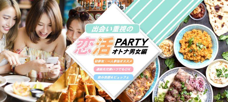 出会い重視の恋活パーティー◇高崎(1/27)