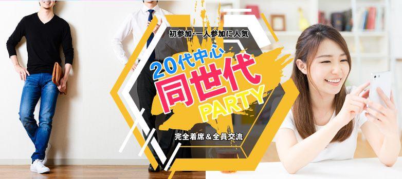 初参加・一人参加に人気の恋活パーティー◇水戸(1/12)