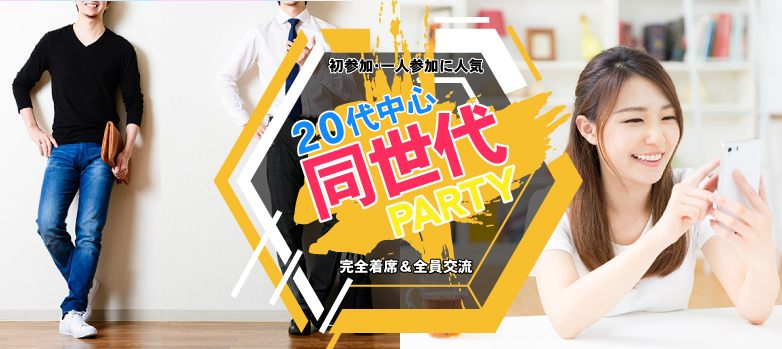 初参加・一人参加に人気の恋活パーティー◇水戸(1/26)