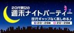【福岡県小倉の恋活パーティー】オールドデイズ合同会社主催 2019年1月5日