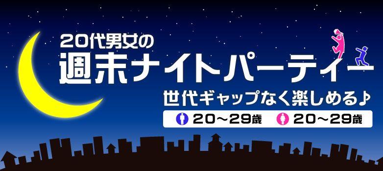 サタデー・ナイト・パーティー★全員交流だから楽しめる♪◇高崎(1/19)