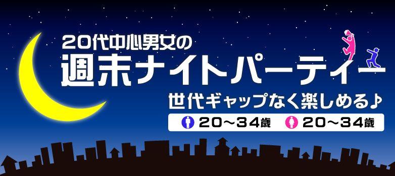 サタデー・ナイト・パーティー★全員交流だから楽しめる♪◇佐賀(1/26)