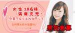 【大阪府梅田の体験コン・アクティビティー】大阪街コン企画主催 2018年12月13日