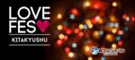 【福岡県北九州の恋活パーティー】街コンジャパン主催 2018年12月22日