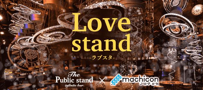 【東京都赤坂の恋活パーティー】株式会社セクションエイト主催 2018年12月16日