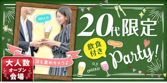 【神奈川県横浜駅周辺の婚活パーティー・お見合いパーティー】シャンクレール主催 2018年12月7日
