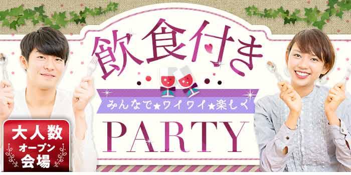 【神奈川県横浜駅周辺の婚活パーティー・お見合いパーティー】シャンクレール主催 2018年12月16日