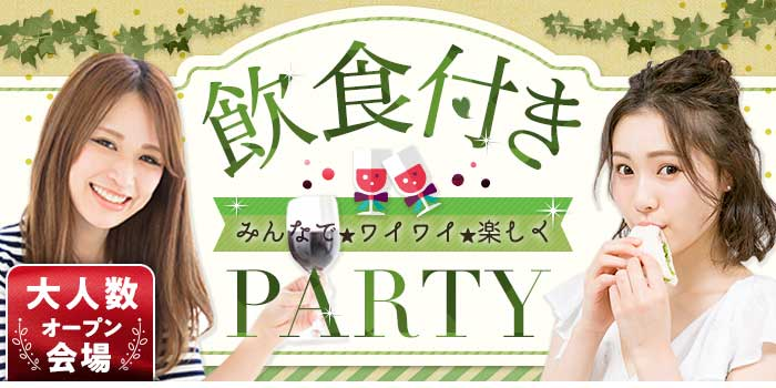 【愛知県名駅の婚活パーティー・お見合いパーティー】シャンクレール主催 2019年1月13日