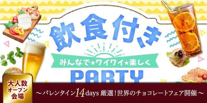 【神奈川県横浜駅周辺の婚活パーティー・お見合いパーティー】シャンクレール主催 2019年2月14日