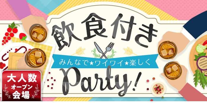 【神奈川県横浜駅周辺の婚活パーティー・お見合いパーティー】シャンクレール主催 2019年2月26日