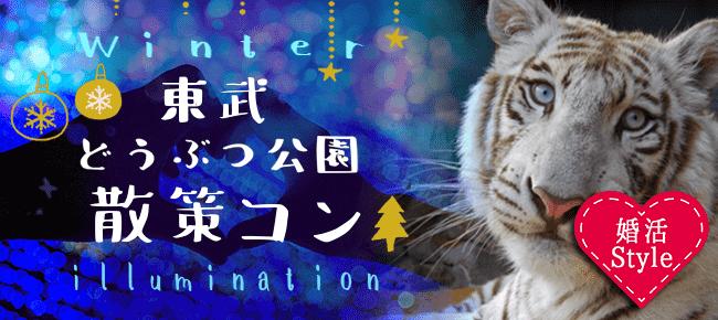 《 ウィンターイルミネーション開催中♪ 》 光の輝きに彩られた東武動物公園散策コン!