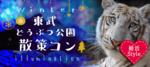 【埼玉県埼玉県その他の体験コン・アクティビティー】株式会社スタイルリンク主催 2018年12月22日