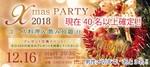 【静岡県静岡の恋活パーティー】株式会社静岡リリース主催 2018年12月16日