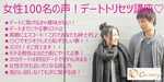 【東京都東京都その他の自分磨き・セミナー】Can marry主催 2018年12月17日
