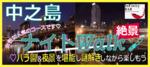 【大阪府堂島の体験コン・アクティビティー】infinitybar主催 2018年12月16日