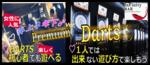 【大阪府心斎橋の体験コン・アクティビティー】infinitybar主催 2018年12月21日