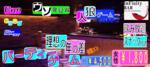 【大阪府心斎橋の体験コン・アクティビティー】infinitybar主催 2018年12月15日