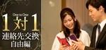 【愛知県名古屋市内その他の恋活パーティー】株式会社フュージョンアンドリレーションズ主催 2018年12月9日