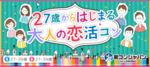 【大阪府梅田の恋活パーティー】街コンジャパン主催 2018年12月21日
