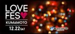 【熊本県熊本の恋活パーティー】街コンジャパン主催 2018年12月22日