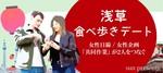 【東京都浅草の体験コン・アクティビティー】イベントsun主催 2018年12月16日