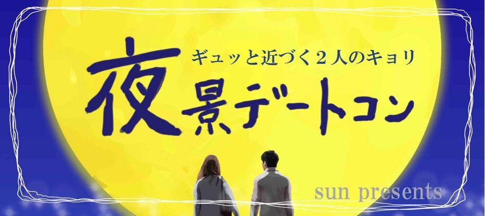 【夜の東京タワーデート】夜景☆をみながら近づくキョリ〜ゆったり歩けて室内だから安心〜
