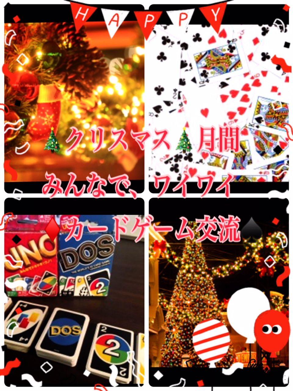 第17回クリスマスシーズン特別開催♪綺麗なホテルでのカードゲーム交流@東京 体に優しい女性に人気のビュッフェ付き