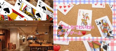 第23回お洒落なオーガニックカフェでカードゲーム♪@恵比寿 クリスマスイルミネーションが綺麗な恵比寿代官山