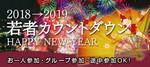 【神奈川県横浜駅周辺の恋活パーティー】ドラドラ主催 2018年12月31日