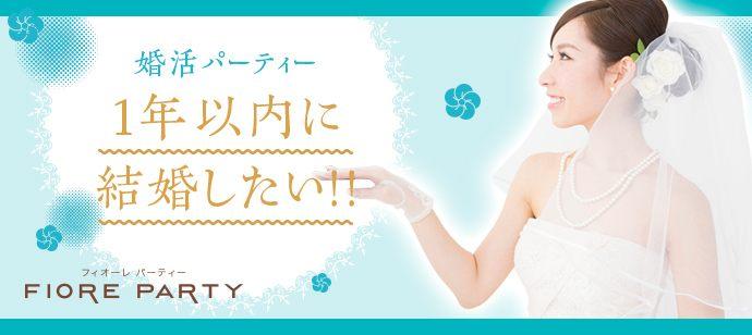 幸せ企画!1年以内にプロポーズされたい&したいみなさまへ♪婚活パーティー@心斎橋