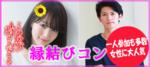 【新潟県新潟の恋活パーティー】ファーストクラスパーティー主催 2018年12月16日