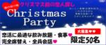 【新潟県新潟の恋活パーティー】ファーストクラスパーティー主催 2018年12月23日